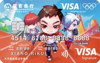招商銀行VISA天天酷跑奧運全幣卡