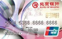 北京銀行時尚西城卡 金卡