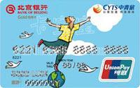 北京銀行中青旅遨游卡 普卡