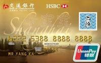 交通銀行上海旅游信用卡 金卡(銀聯)