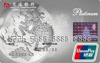 交通銀行白金信用卡(銀聯)