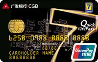 廣發7天聯名信用卡 金卡(銀聯)