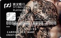 浦發銀行夢卡-TATTOO藝術卡 銀聯(白金卡)