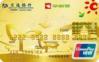交通銀行平和堂信用卡 金卡(銀聯)