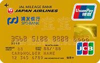 日航·浦發聯名信用卡