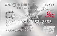 貴陽銀行標準信用卡 白金卡(銀聯)