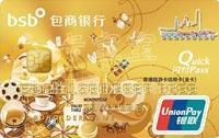 包商銀行香港旅游卡 金卡(銀聯)