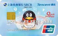 上海農商銀行QQ鑫卡