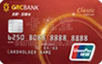 廣州農商銀行太陽全利卡