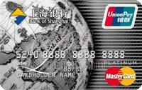上海銀行白金信用卡