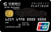 華夏銀行暢行華夏尊尚白金信用卡(銀聯)