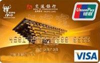 交通銀行世博信用卡(VISA)