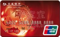 交通銀行標準信用卡 普卡(銀聯)
