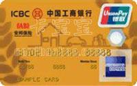 工商銀行安邦信用卡(美國運通金卡)