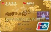 交通銀行金領生活信用卡 普卡(銀聯)