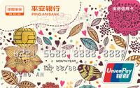 平安由你信用卡 Sweet Garden普卡(銀聯)