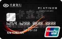 興業銀行立享白金信用卡(標準版)